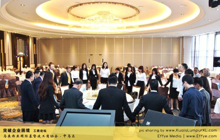 突破企业困境 工商论坛 CBMC Malaysia Christian Business and Marketplace Cennection 马来西亚国际基督徒工商协会 吉隆坡 雪兰莪 Kuala Lumpur Selangor Praying 祷告 B04