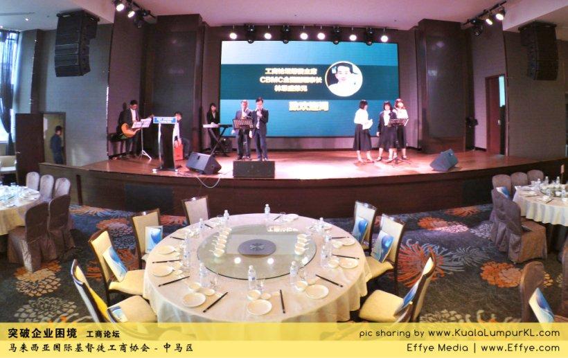 突破企业困境 工商论坛 CBMC Malaysia Christian Business and Marketplace Cennection 马来西亚国际基督徒工商协会 吉隆坡 雪兰莪 Kuala Lumpur Selangor D12
