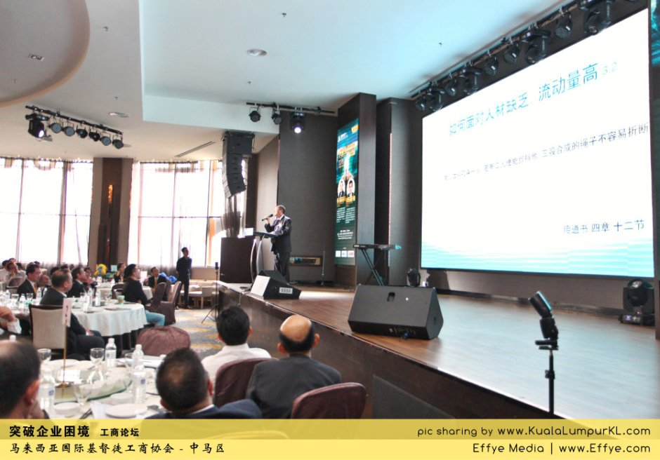 突破企业困境 工商论坛 CBMC Malaysia Christian Business and Marketplace Cennection 马来西亚国际基督徒工商协会 吉隆坡 雪兰莪 Kuala Lumpur Selangor G19