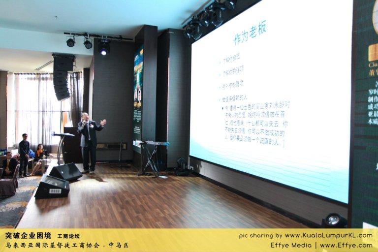 突破企业困境 工商论坛 CBMC Malaysia Christian Business and Marketplace Cennection 马来西亚国际基督徒工商协会 吉隆坡 雪兰莪 Kuala Lumpur Selangor G31
