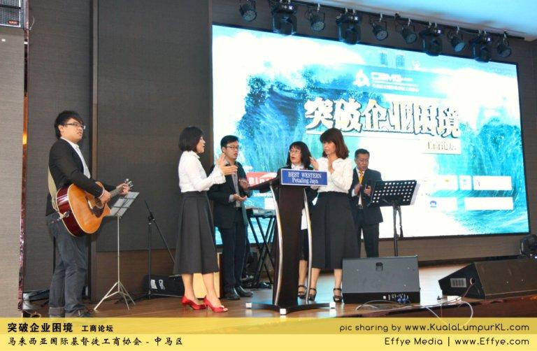 突破企业困境 工商论坛 CBMC Malaysia Christian Business and Marketplace Cennection 马来西亚国际基督徒工商协会 吉隆坡 雪兰莪 Kuala Lumpur Selangor D15
