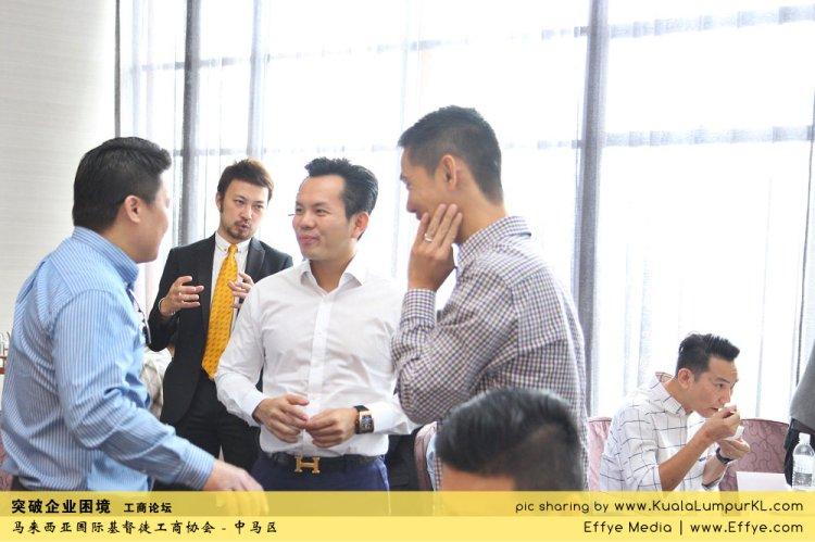 突破企业困境 工商论坛 CBMC Malaysia Christian Business and Marketplace Cennection 马来西亚国际基督徒工商协会 吉隆坡 雪兰莪 Kuala Lumpur Selangor G51