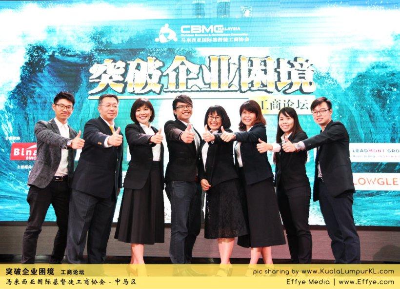 突破企业困境 工商论坛 CBMC Malaysia Christian Business and Marketplace Cennection 马来西亚国际基督徒工商协会 吉隆坡 雪兰莪 Kuala Lumpur Selangor G56