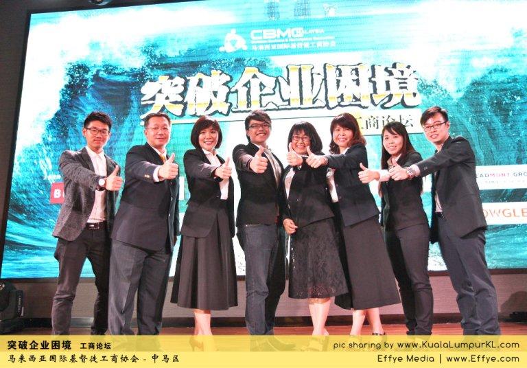 突破企业困境 工商论坛 CBMC Malaysia Christian Business and Marketplace Cennection 马来西亚国际基督徒工商协会 吉隆坡 雪兰莪 Kuala Lumpur Selangor G57