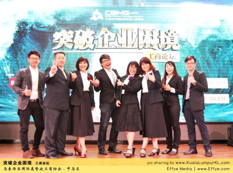 突破企业困境 工商论坛 CBMC Malaysia Christian Business and Marketplace Cennection 马来西亚国际基督徒工商协会 吉隆坡 雪兰莪 Kuala Lumpur Selangor G58