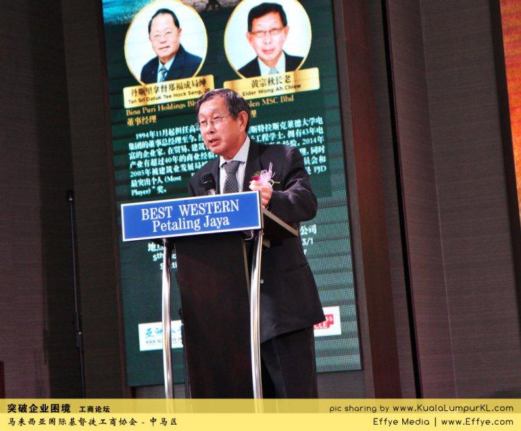 突破企业困境 工商论坛 CBMC Malaysia Christian Business and Marketplace Cennection 马来西亚国际基督徒工商协会 吉隆坡 雪兰莪 Kuala Lumpur Selangor H05