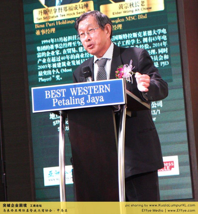 突破企业困境 工商论坛 CBMC Malaysia Christian Business and Marketplace Cennection 马来西亚国际基督徒工商协会 吉隆坡 雪兰莪 Kuala Lumpur Selangor H06