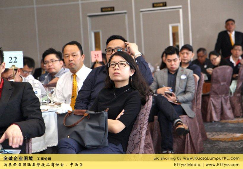 突破企业困境 工商论坛 CBMC Malaysia Christian Business and Marketplace Cennection 马来西亚国际基督徒工商协会 吉隆坡 雪兰莪 Kuala Lumpur Selangor H09