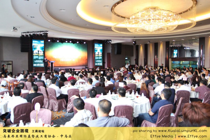 突破企业困境 工商论坛 CBMC Malaysia Christian Business and Marketplace Cennection 马来西亚国际基督徒工商协会 吉隆坡 雪兰莪 Kuala Lumpur Selangor H16