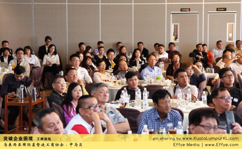 突破企业困境 工商论坛 CBMC Malaysia Christian Business and Marketplace Cennection 马来西亚国际基督徒工商协会 吉隆坡 雪兰莪 Kuala Lumpur Selangor H32
