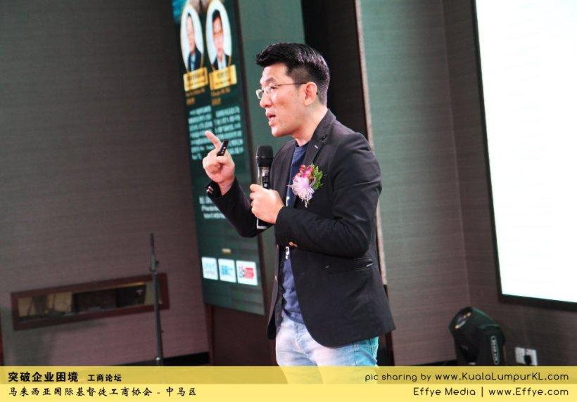 突破企业困境 工商论坛 CBMC Malaysia Christian Business and Marketplace Cennection 马来西亚国际基督徒工商协会 吉隆坡 雪兰莪 Kuala Lumpur Selangor H36