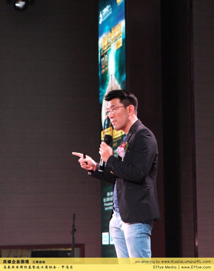 突破企业困境 工商论坛 CBMC Malaysia Christian Business and Marketplace Cennection 马来西亚国际基督徒工商协会 吉隆坡 雪兰莪 Kuala Lumpur Selangor H39