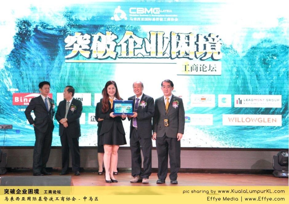 突破企业困境 工商论坛 CBMC Malaysia Christian Business and Marketplace Cennection 马来西亚国际基督徒工商协会 吉隆坡 雪兰莪 Kuala Lumpur Selangor E06