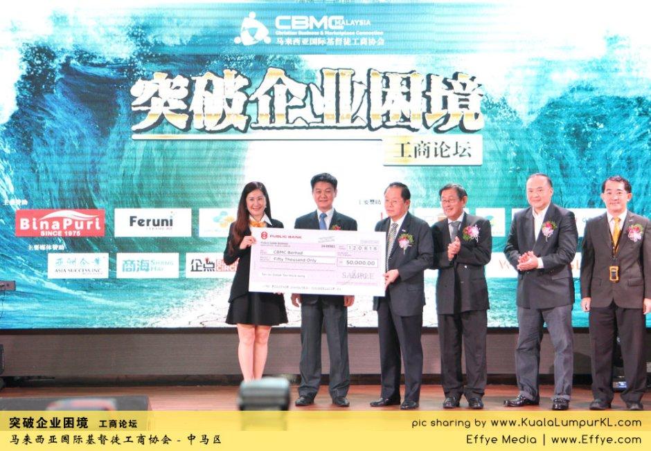 突破企业困境 工商论坛 CBMC Malaysia Christian Business and Marketplace Cennection 马来西亚国际基督徒工商协会 吉隆坡 雪兰莪 Kuala Lumpur Selangor E13