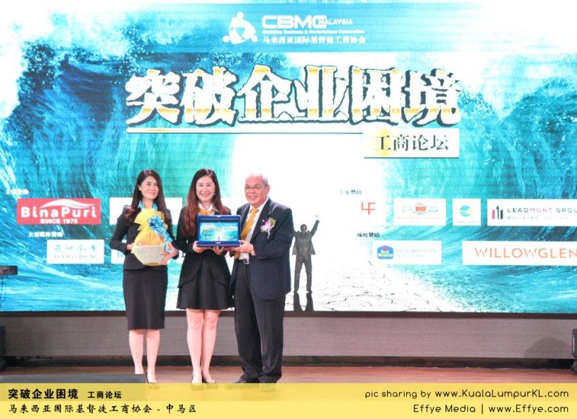 突破企业困境 工商论坛 CBMC Malaysia Christian Business and Marketplace Cennection 马来西亚国际基督徒工商协会 吉隆坡 雪兰莪 Kuala Lumpur Selangor E15