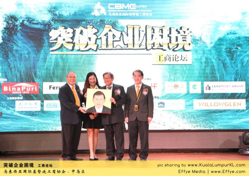 突破企业困境 工商论坛 CBMC Malaysia Christian Business and Marketplace Cennection 马来西亚国际基督徒工商协会 吉隆坡 雪兰莪 Kuala Lumpur Selangor E17