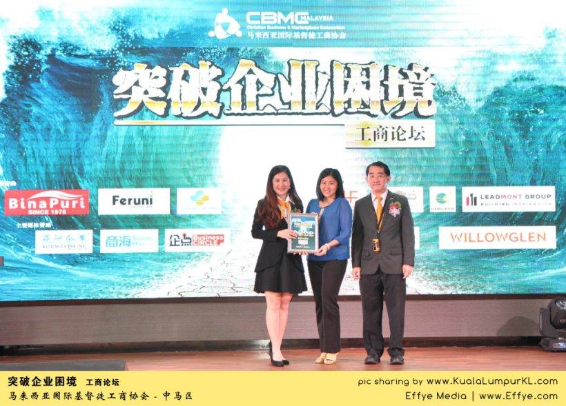突破企业困境 工商论坛 CBMC Malaysia Christian Business and Marketplace Cennection 马来西亚国际基督徒工商协会 吉隆坡 雪兰莪 Kuala Lumpur Selangor E20