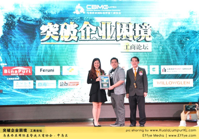 突破企业困境 工商论坛 CBMC Malaysia Christian Business and Marketplace Cennection 马来西亚国际基督徒工商协会 吉隆坡 雪兰莪 Kuala Lumpur Selangor E22