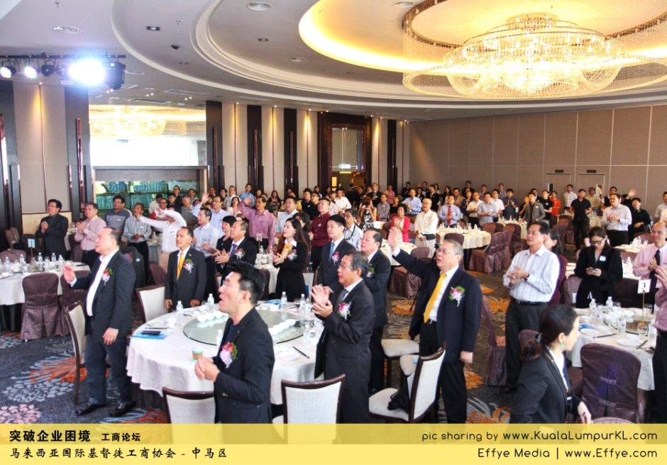 突破企业困境 工商论坛 CBMC Malaysia Christian Business and Marketplace Cennection 马来西亚国际基督徒工商协会 吉隆坡 雪兰莪 Kuala Lumpur Selangor F05