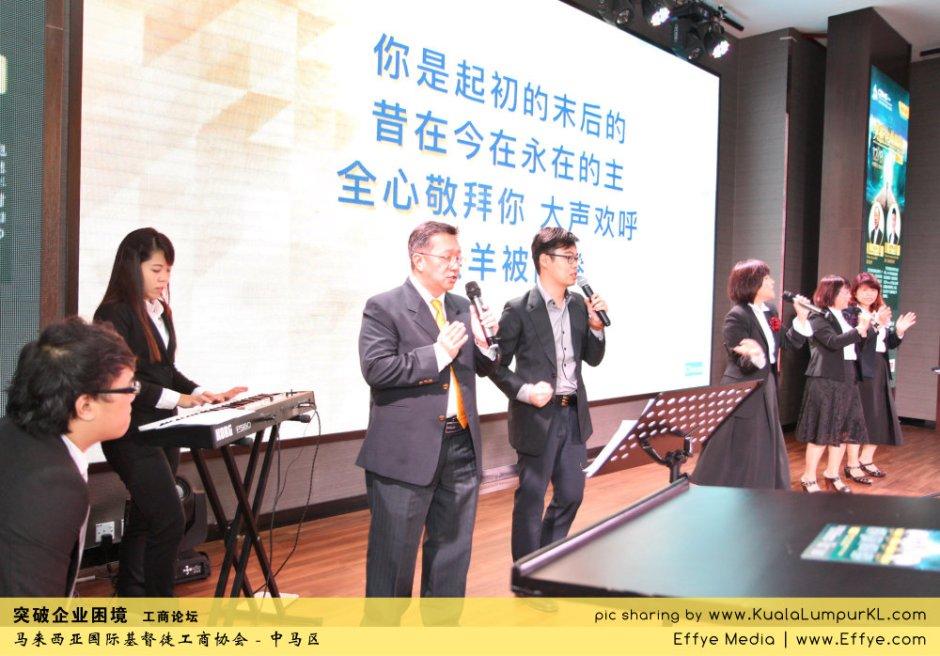 突破企业困境 工商论坛 CBMC Malaysia Christian Business and Marketplace Cennection 马来西亚国际基督徒工商协会 吉隆坡 雪兰莪 Kuala Lumpur Selangor F06