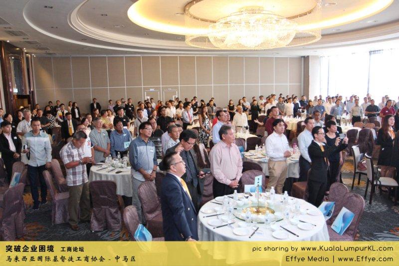 突破企业困境 工商论坛 CBMC Malaysia Christian Business and Marketplace Cennection 马来西亚国际基督徒工商协会 吉隆坡 雪兰莪 Kuala Lumpur Selangor F07