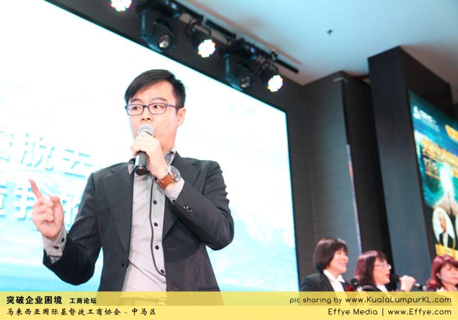 突破企业困境 工商论坛 CBMC Malaysia Christian Business and Marketplace Cennection 马来西亚国际基督徒工商协会 吉隆坡 雪兰莪 Kuala Lumpur Selangor F15