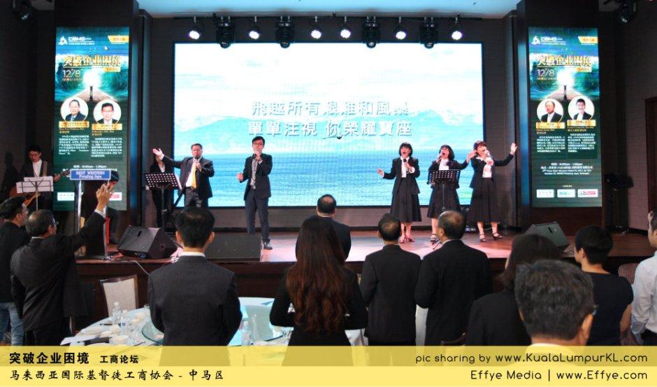 突破企业困境 工商论坛 CBMC Malaysia Christian Business and Marketplace Cennection 马来西亚国际基督徒工商协会 吉隆坡 雪兰莪 Kuala Lumpur Selangor F16