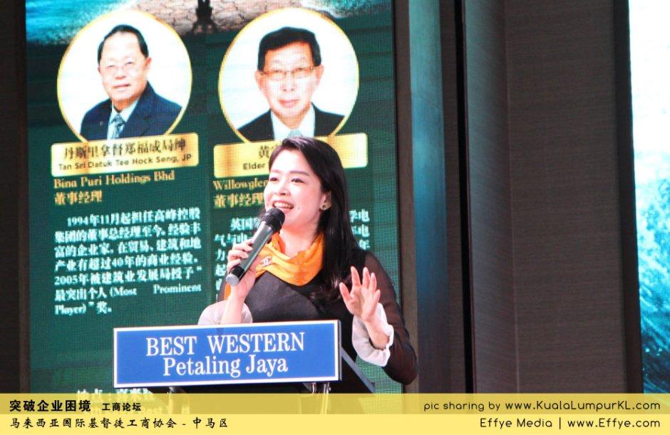 突破企业困境 工商论坛 CBMC Malaysia Christian Business and Marketplace Cennection 马来西亚国际基督徒工商协会 吉隆坡 雪兰莪 Kuala Lumpur Selangor F17