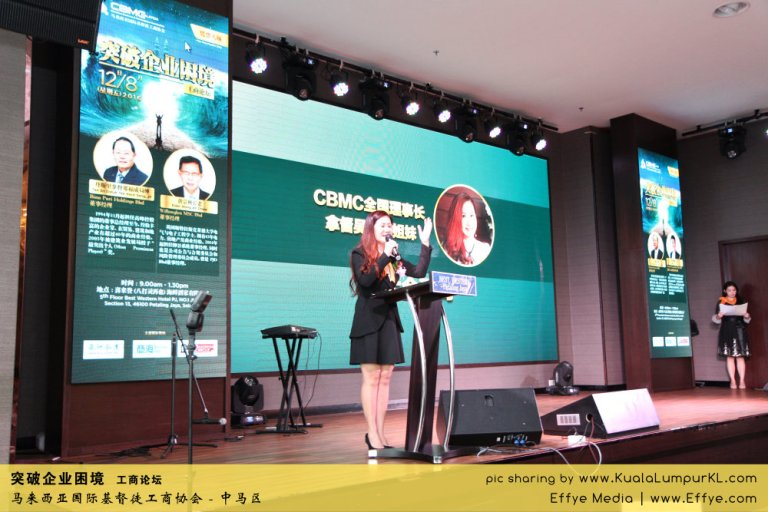 突破企业困境 工商论坛 CBMC Malaysia Christian Business and Marketplace Cennection 马来西亚国际基督徒工商协会 吉隆坡 雪兰莪 Kuala Lumpur Selangor F24