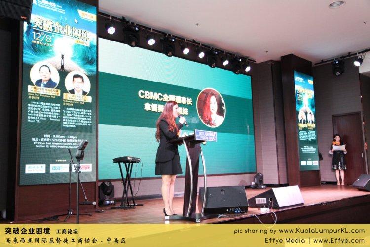 突破企业困境 工商论坛 CBMC Malaysia Christian Business and Marketplace Cennection 马来西亚国际基督徒工商协会 吉隆坡 雪兰莪 Kuala Lumpur Selangor F25