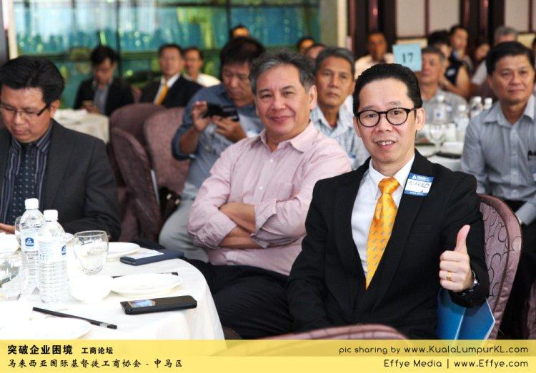 突破企业困境 工商论坛 CBMC Malaysia Christian Business and Marketplace Cennection 马来西亚国际基督徒工商协会 吉隆坡 雪兰莪 Kuala Lumpur Selangor F30