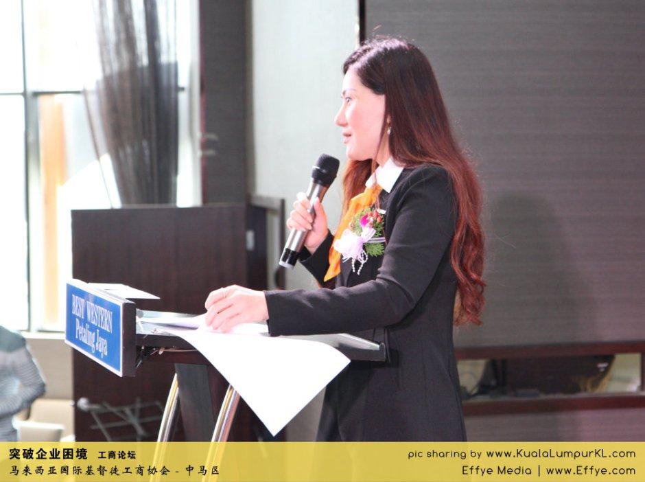 突破企业困境 工商论坛 CBMC Malaysia Christian Business and Marketplace Cennection 马来西亚国际基督徒工商协会 吉隆坡 雪兰莪 Kuala Lumpur Selangor F33