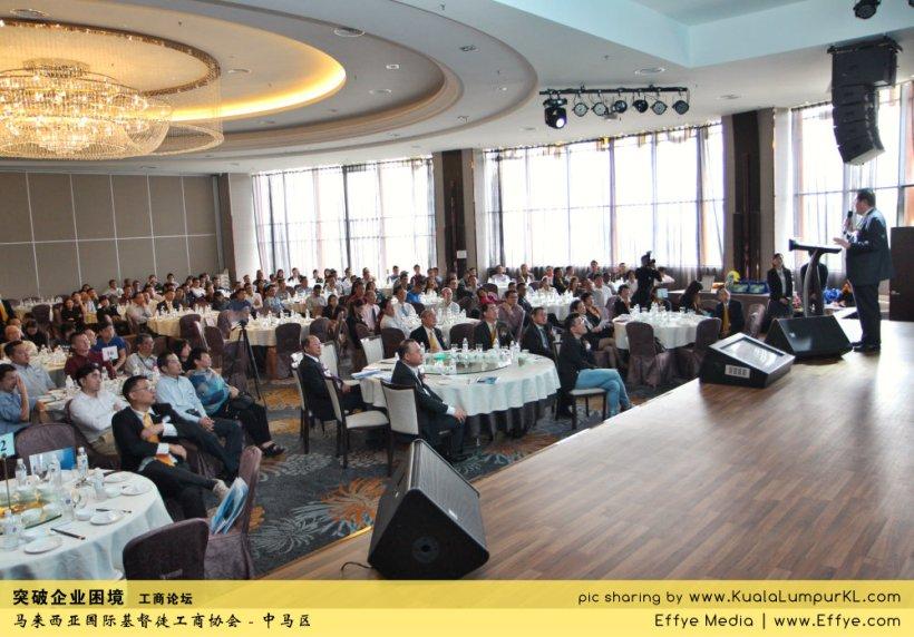 突破企业困境 工商论坛 CBMC Malaysia Christian Business and Marketplace Cennection 马来西亚国际基督徒工商协会 吉隆坡 雪兰莪 Kuala Lumpur Selangor G02