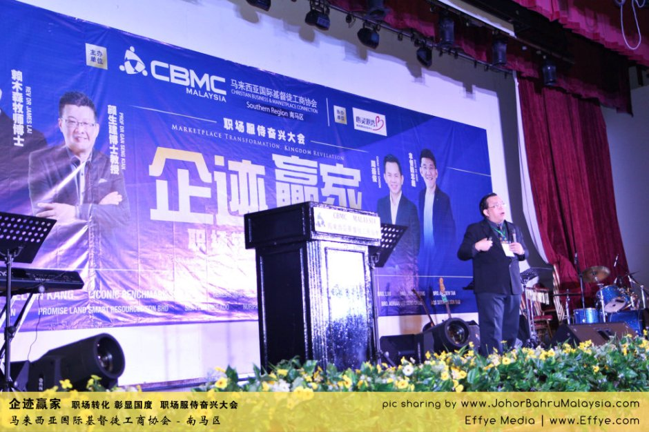企迹赢家 职场转化 彰显国度 职场服侍奋兴大会 CBMC Malaysia Christian Business and Marketplace Cennection 马来西亚国际基督徒工商协会 Speaker at Johor Bahru Malaysia A14