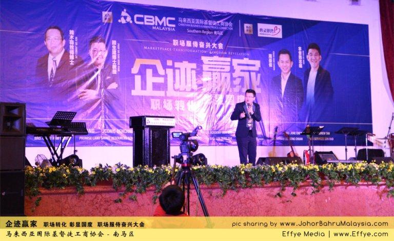 企迹赢家 职场转化 彰显国度 职场服侍奋兴大会 CBMC Malaysia Christian Business and Marketplace Cennection 马来西亚国际基督徒工商协会 Speaker at Johor Bahru Malaysia E25