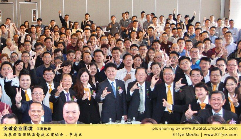 突破企业困境 工商论坛 CBMC Malaysia Christian Business and Marketplace Cennection 马来西亚国际基督徒工商协会 吉隆坡 雪兰莪 Kuala Lumpur Selangor A05