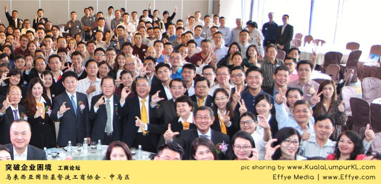 突破企业困境 工商论坛 CBMC Malaysia Christian Business and Marketplace Cennection 马来西亚国际基督徒工商协会 吉隆坡 雪兰莪 Kuala Lumpur Selangor A07