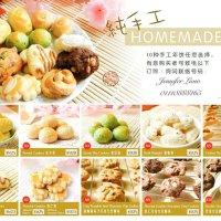 年饼的节奏 - 家乡传统口味