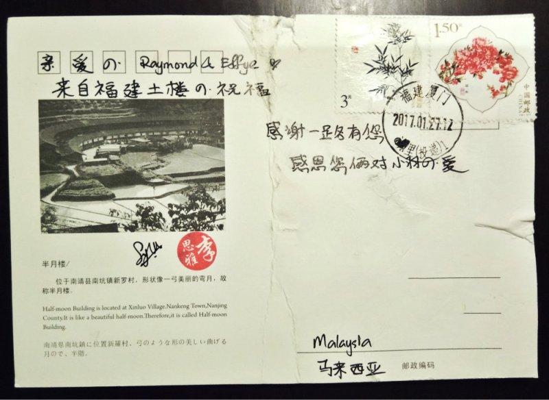 Agnes LeeSY Avril Tang Blessing Letter from China Fu Jian Nan Jing 福建土楼 Raymond Ong Effye Ang Effye Media Online Advertising China 中国 A02