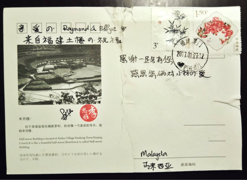 Agnes LeeSY Avril Tang Blessing Letter from China Fu Jian Nan Jing 福建土楼 Raymond Ong Effye Ang Effye Media Online Advertising China 中国 A02