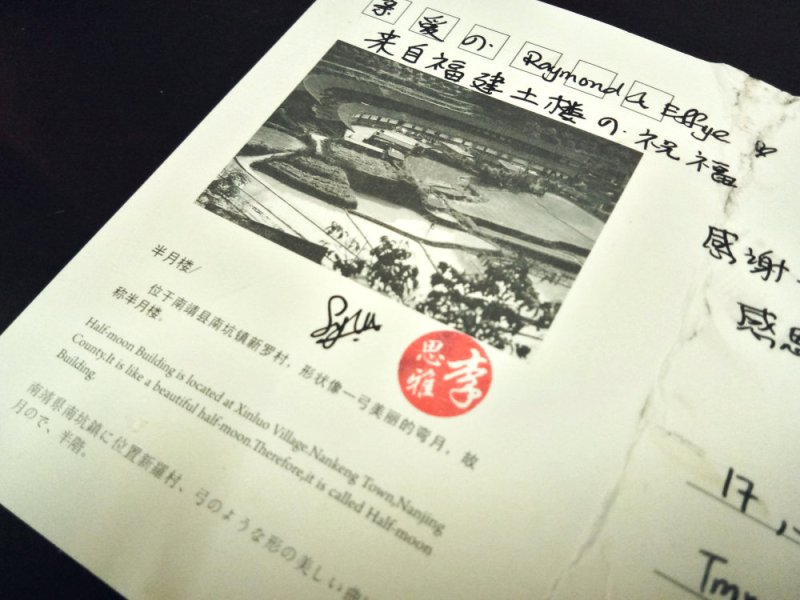 Agnes LeeSY Avril Tang Blessing Letter from China Fu Jian Nan Jing 福建土楼 Raymond Ong Effye Ang Effye Media Online Advertising China 中国 A03