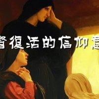 基督復活的信仰意義