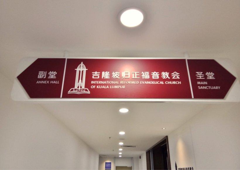 吉隆坡归正福音教会献堂礼 唐崇荣牧师 Dedication Service of International Reformed Evangelical Church of Kuala Lumpur IRECKL Rev Dr Stephen Tong A02