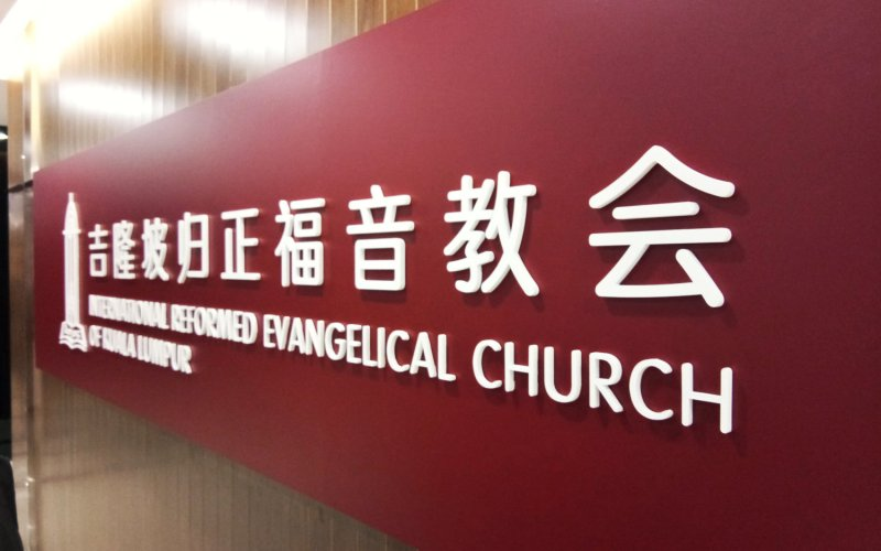 吉隆坡归正福音教会献堂礼 唐崇荣牧师 Dedication Service of International Reformed Evangelical Church of Kuala Lumpur IRECKL Rev Dr Stephen Tong A03