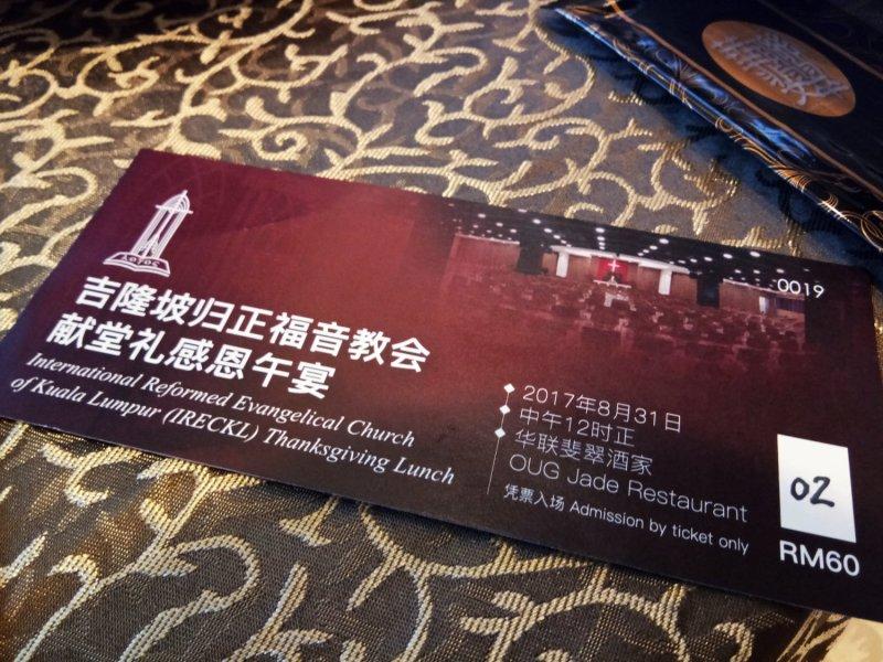 吉隆坡归正福音教会献堂礼 唐崇荣牧师 Dedication Service of International Reformed Evangelical Church of Kuala Lumpur IRECKL Rev Dr Stephen Tong A28