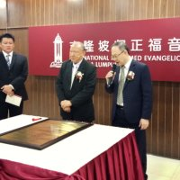 吉隆坡归正福音教会献堂礼 Dedication Service of International Reformed Evangelical Church of Kuala Lumpur (IRECKL)