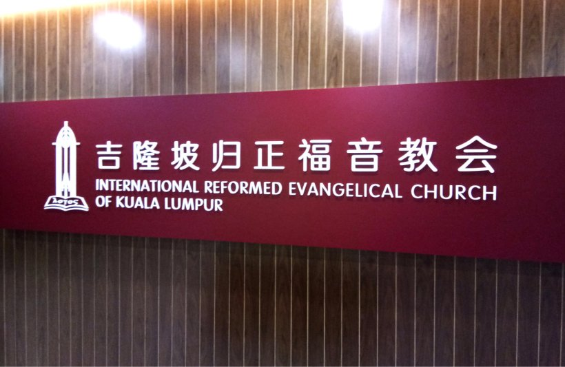 吉隆坡归正福音教会献堂礼 唐崇荣牧师 Dedication Service of International Reformed Evangelical Church of Kuala Lumpur IRECKL Rev Dr Stephen Tong A10